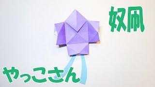 【折り紙 作り方】奴凧 やっこだこ ~平面~|Paper Kite Human-shape /DIY-Tutorial