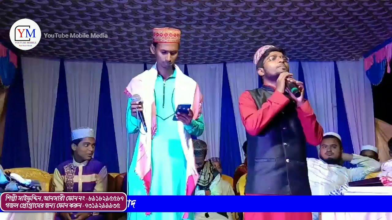খুব গুরুত্বপূর্ণ একটি ঘটনার গজল | সাইফুদ্দিন আনসারী | Saifuddin Ansari | New Bangla Gojol