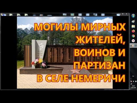 Могилы мирных жителей,воинов