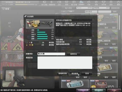 Counter-Strike Online-卡利科950手槍製作包(卡利科950手槍) 購入2015/03/24