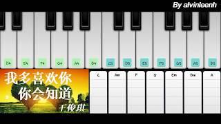 我多喜欢你,你会知道【钢琴简谱】致我们单纯的小美好 | 王俊琪 | 2分钟学钢琴