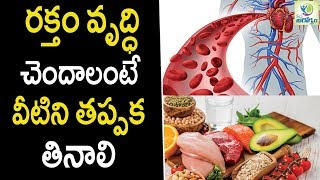 Best Foods To Increase Blood Platelets Naturally - Health Tips in Telugu || Mana Arogyam