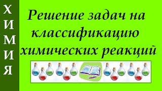 Решение заданий на определение типа химических реакций.