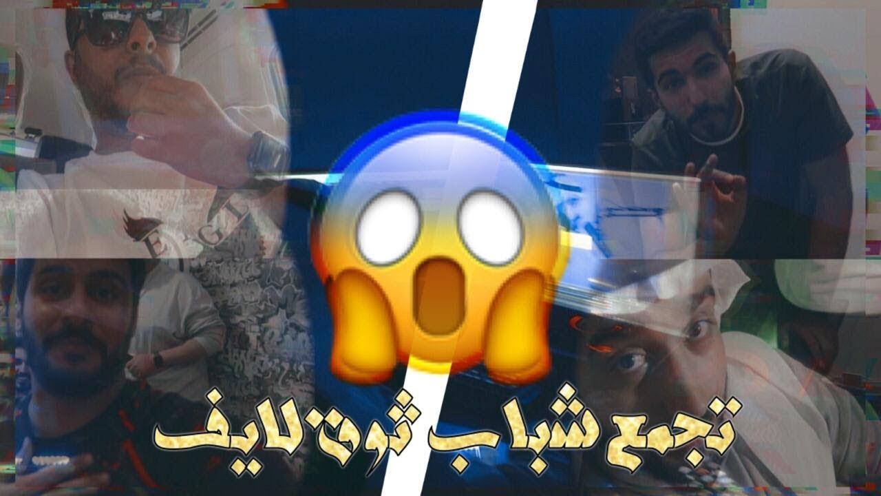 #1 خارج الرول بلاي - فلوق ثوق لايف - سيت اب ابوعابد و ماكس قيمر- الفني عبدو ناجي