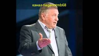 Жириновский за исконно русские слова!