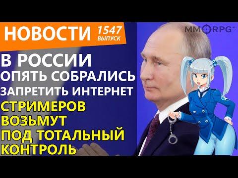 В России опять