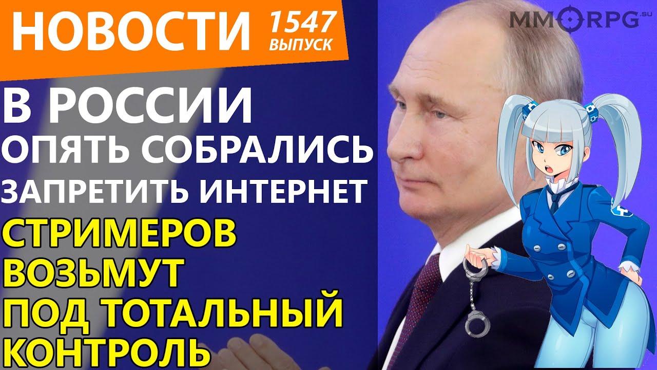 В России опять собрались запретить интернет, а стримеров возьмут под тотальный контроль. Новости