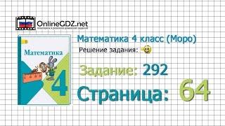 Страница 64 Задание 292 – Математика 4 класс (Моро) Часть 1