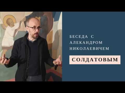 Беседа Александра Николаевича Солдатова, сентябрь 2017г.