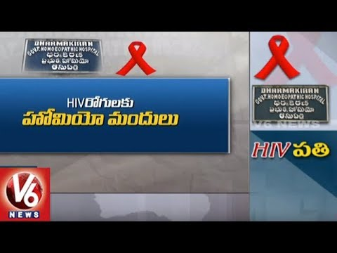 Medicine For HIV Patients In Ramanthapur Homeopathy Govt Hospital | V6 News Mp3