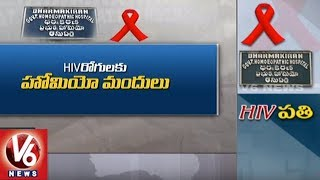 Medicine For HIV Patients In Ramanthapur Homeopathy Govt Hospital | V6 News