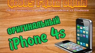 GOODS FROM CHINA. ОРИГИНАЛЬНЫЙ IPHONE 4S С САЙТА ALIEXPRESS