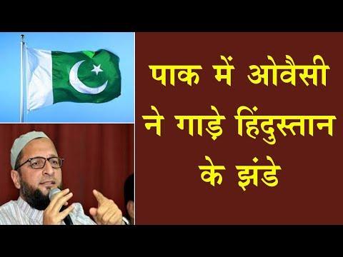 पाकिस्तान पहुंचे ओवैसी न्यूज एंकरों की कर दी बोलती बंद
