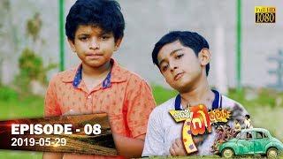 Hathe Kalliya | Episode 08 | 2019-05-29 Thumbnail