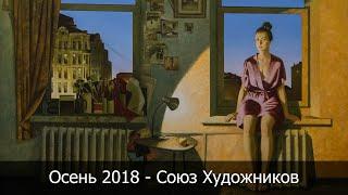 Выставка Осень 2018 в Союзе Художников Санкт-Петербурга