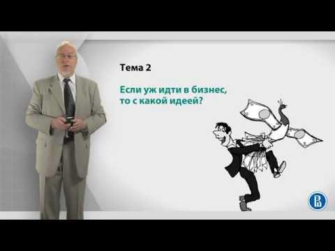 """Курс лекций """"Создание нового бизнеса"""". Лекция 2: Если уж идти в бизнес, то с какой идеей?"""
