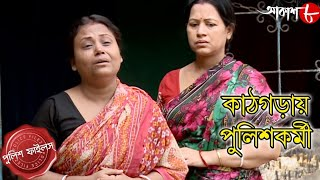 কাঠগড়ায় পুলিশকর্মী | Chinsurah Thana | Police Files | 2020 New Bengali Crime Serial | Aakash Aath