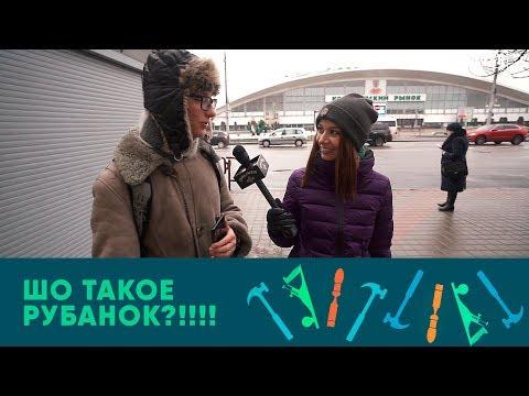 Лукашенко возмущен - мужики не знают, что такое рубанок. Спросили у прохожих