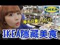 15年的回憶!最終營業日曝光 IKEA桃園店宣布7月22日熄燈│青埔店