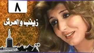 زينب والعرش ׀ سهير رمزي – محمود مرسي ׀ الحلقة 08 من 31