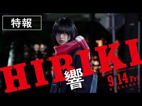 平手友梨奈(欅坂46) 響 CM スチル画像。CM動画を再生できます。