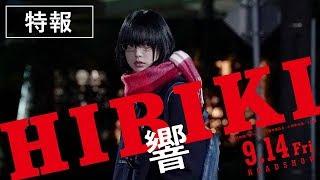 映画『響 -HIBIKI-』特報。 私は、曲げない。 少女の名は響。「天才」と...
