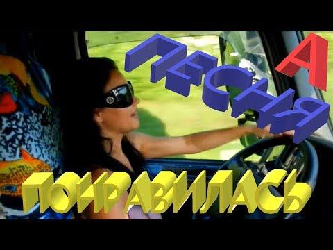 Euro Truck Simulator 2 А песня понравилась )))