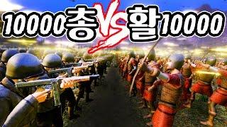 총 vs 활, 이거 실화냐?! [개쩌는전쟁게임] 얼티밋 에픽 배틀 시뮬레이터 스팀게임 (Ultimate Epic Battle Simulator) 왕군게임국 KINGKOON