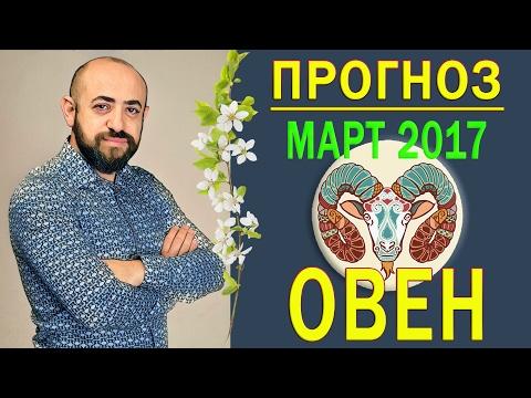 Овен. Общий гороскоп Павла Глобы для Овна на 2017 год.