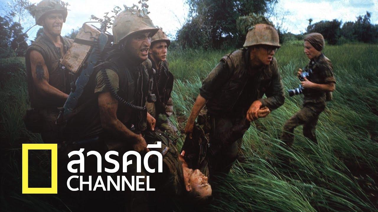 สารคดี | เรื่องราวของสมรภูมิรบเวียดนามและจุดเริ่มต้นสงครามเวียดนาม [HD]