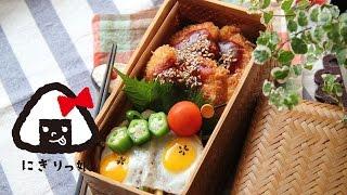 チキンカツ海苔弁当~How to make today's obento【LunchBox】~279時限目