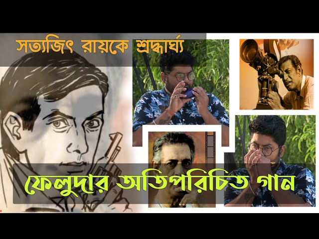 Feluda Song in A Rare Instrument || A Tribute to Satyajit Ray