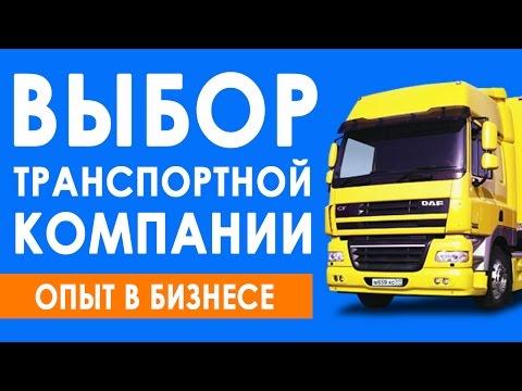 видео: Доставка товара поставщиком. Выбор транспортной компании для интернет магазина