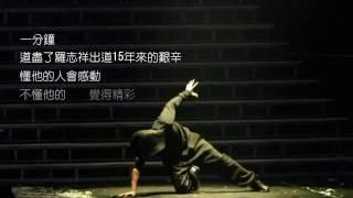 生命之舞 - 成功之路多崎嶇 小人看了也怕怕