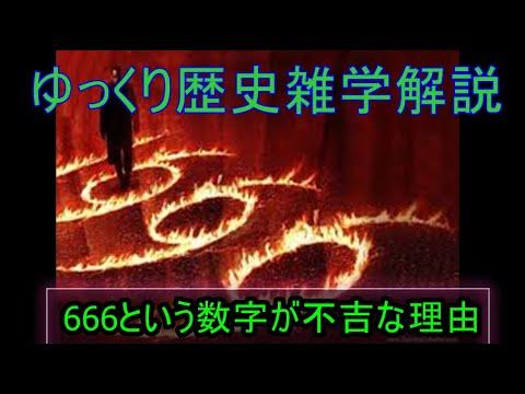【ゆっくり歴史解説】666という数字が不吉な理由[01]