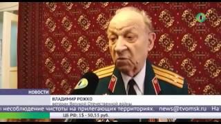 Ветерану Великой Отечественной войны Владимиру Рожко вручили медаль 70 лет победы