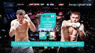 Бой Головкин - Альварес в прямом эфире на телеканалах «QAZAQSTAN» и «QAZSPORT»!
