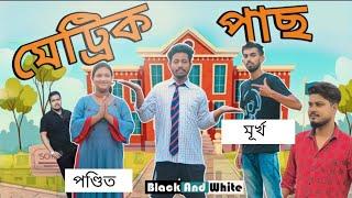 মেট্ৰিক পাছ 🤞, Assamese Comedy Video By Black And White 2021