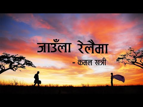 Kamal khatri - J Relaima जाउँला रेलैमा  Lyrical  - New Nepali Song