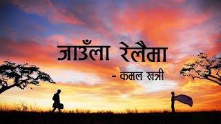 Kamal khatri - Jaula Relaima (जाउँला रेलैमा) || Lyrical Video - New Nepali Song