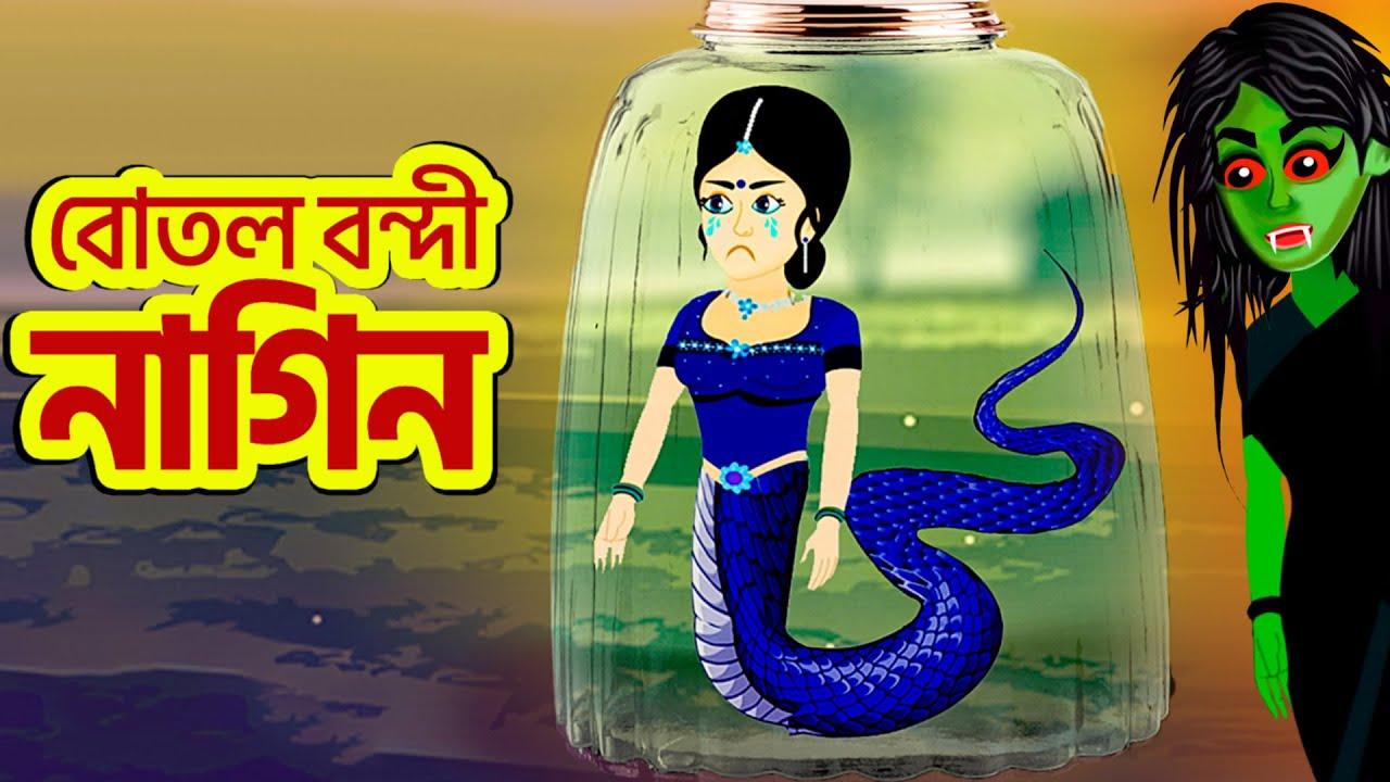 কালো মেয়ে ২ | Kalo Meye Part 2 | Bangla Cartoon | Bengali Fairy Tales | Rupkothar Golpo | Emon Squad