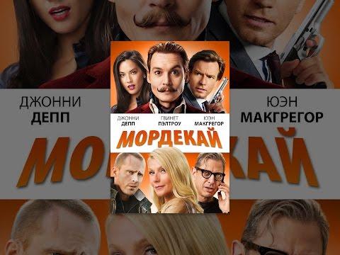 Трейлер фильма Мордекай 2015 (русский)