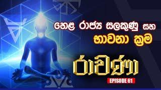 RAVANA | Episode 61 | රාවණා | 29 – 08 – 2019 | SIYATHA TV Thumbnail