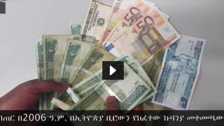 TOP SECRET: Hidden Truth About Tiens Ethiopia | የቲያንስ ኢትዮጵያ ጉዶች