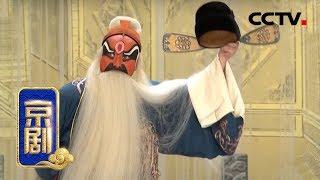 《中国京剧像音像集萃》 20190708 京剧《强项令》| CCTV戏曲