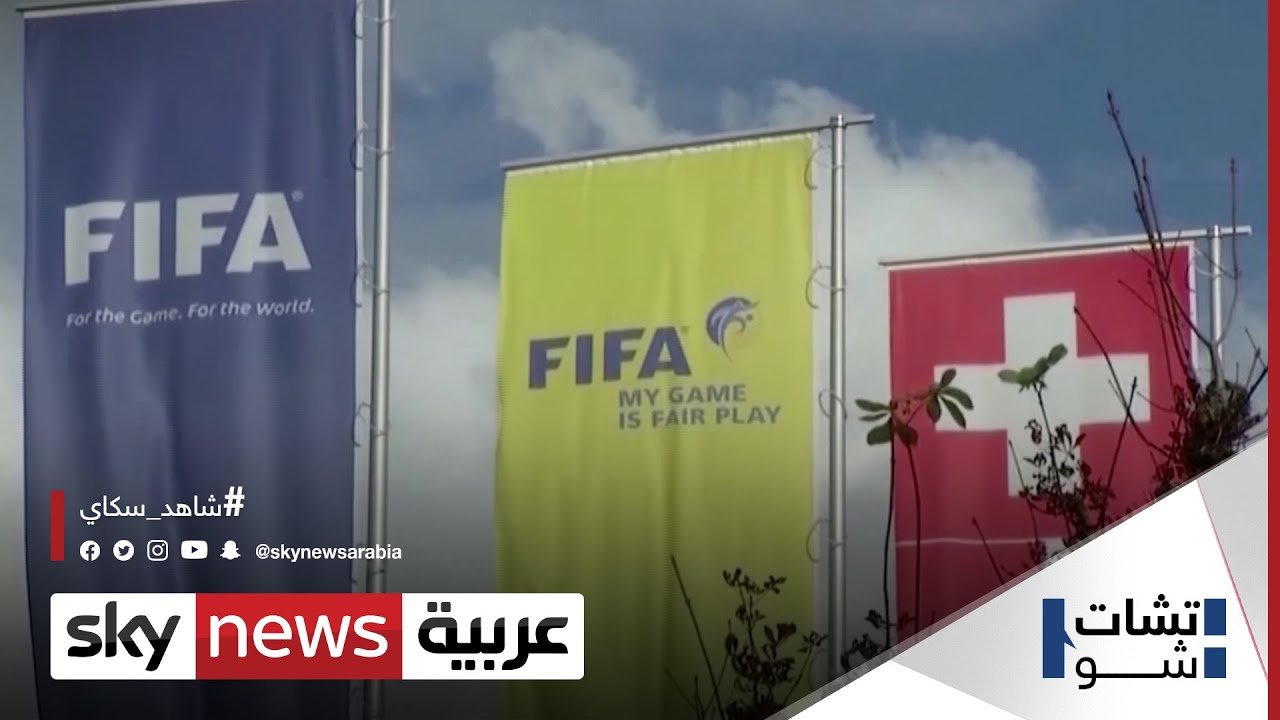هل تؤيد تنظيم كأس العالم كل عامين؟ | #تشات_شو  - 15:55-2021 / 9 / 13