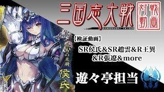 遊々亭 HP URL http://yuyu-tei.jp/ 遊々亭 三国志大戦Blog URL http://...