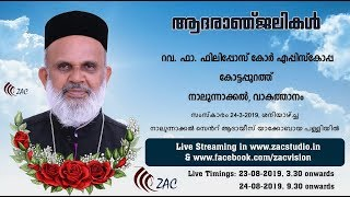 Funeral Service Live Streaming of Rev Fr. Philipose Cor Episcopa Day 2 August 24