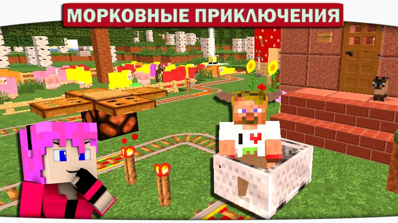 ПАРК АТТРАКЦИОНОВ ВО ДВОРЕ!! 31 - Морковные приключения (Minecraft Let's Play)