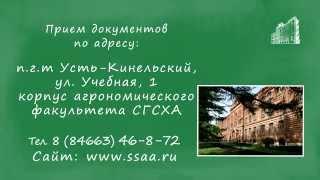 Прием документов на заочный факультет СГСХА
